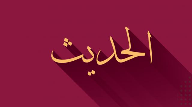 Jenis - Jenis Hadits Dalam Hukum Islam